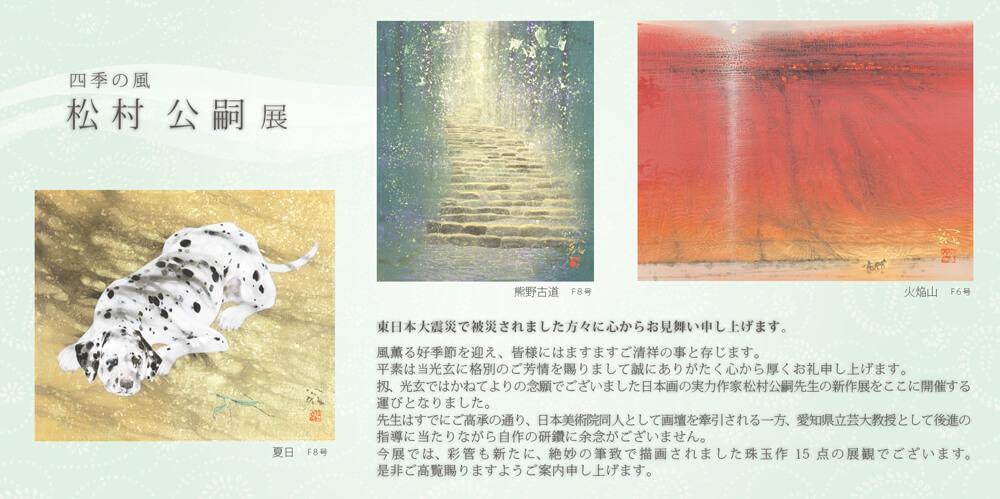 2011年5月14日から開催の「松村 公嗣 日本画展」の松村 公嗣の作品DMの画像