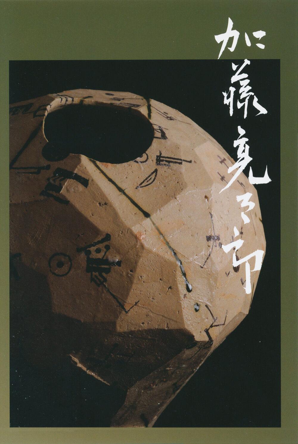 2011年6月25日から開催の「織部考 加藤 亮太郎 陶展」の加藤 亮太郎の作品DMの画像