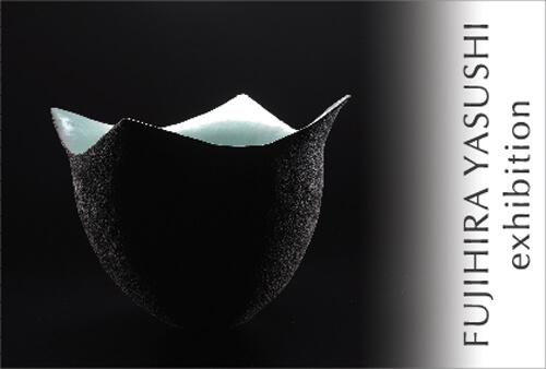 2011年10月7日から開催の「藤平 寧 陶展」の藤平 寧の作品DMの画像