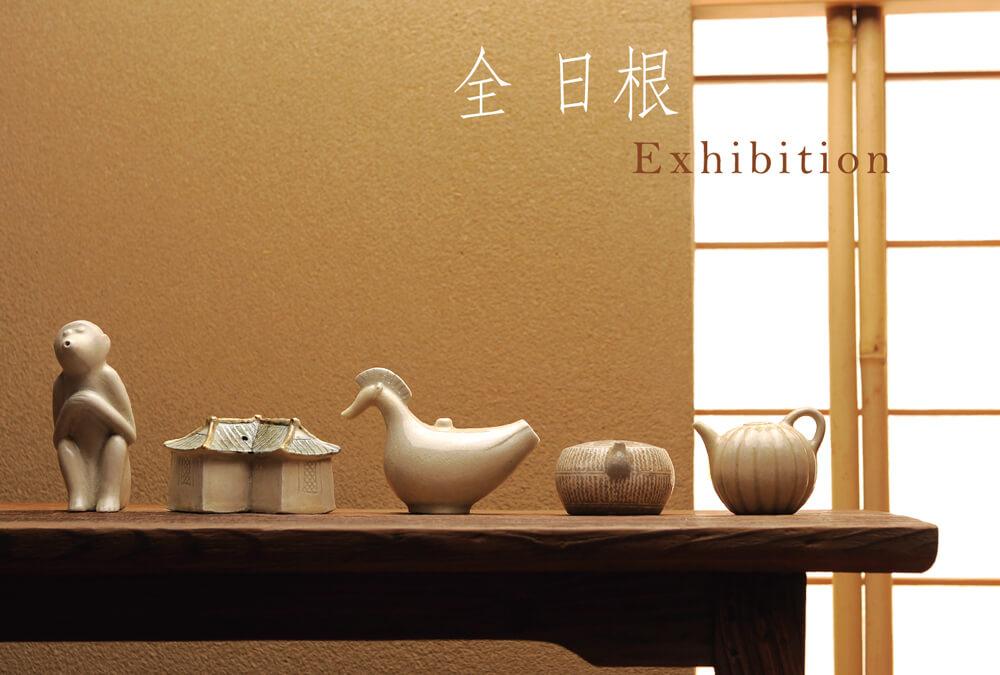2011年11月25日から開催の「全 日根 展」のDMの画像