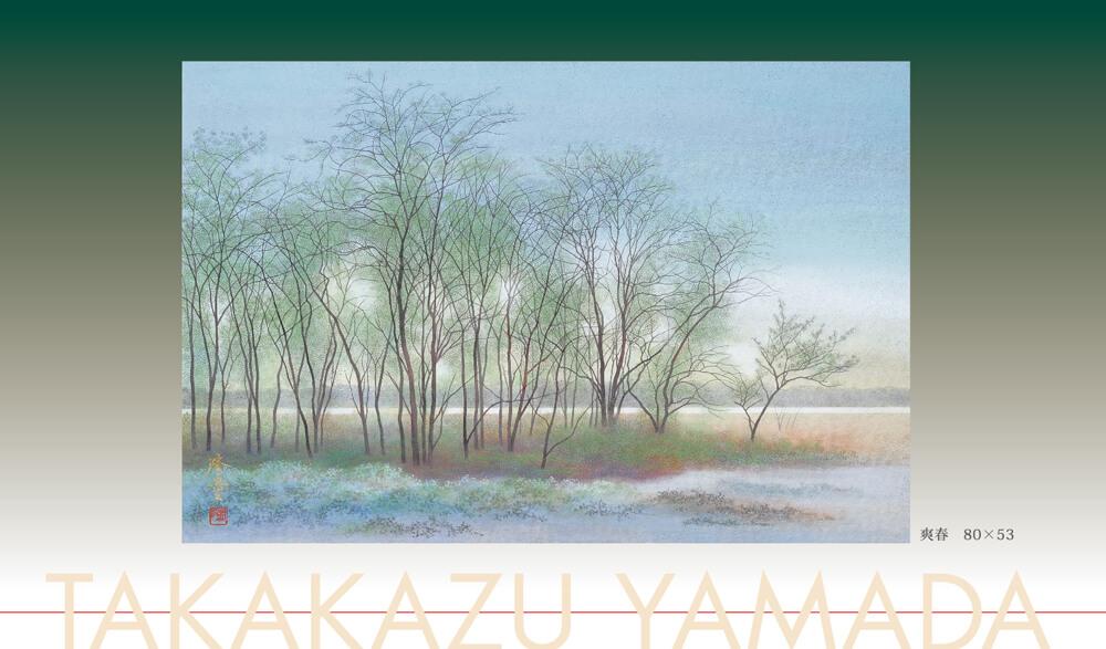 2012年01月14日から開催の「山田 隆量 日本画展」のDMの画像