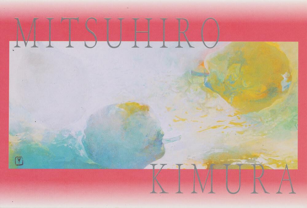 2012年3月16日から開催の「木村 光宏 日本画展」のDM画像