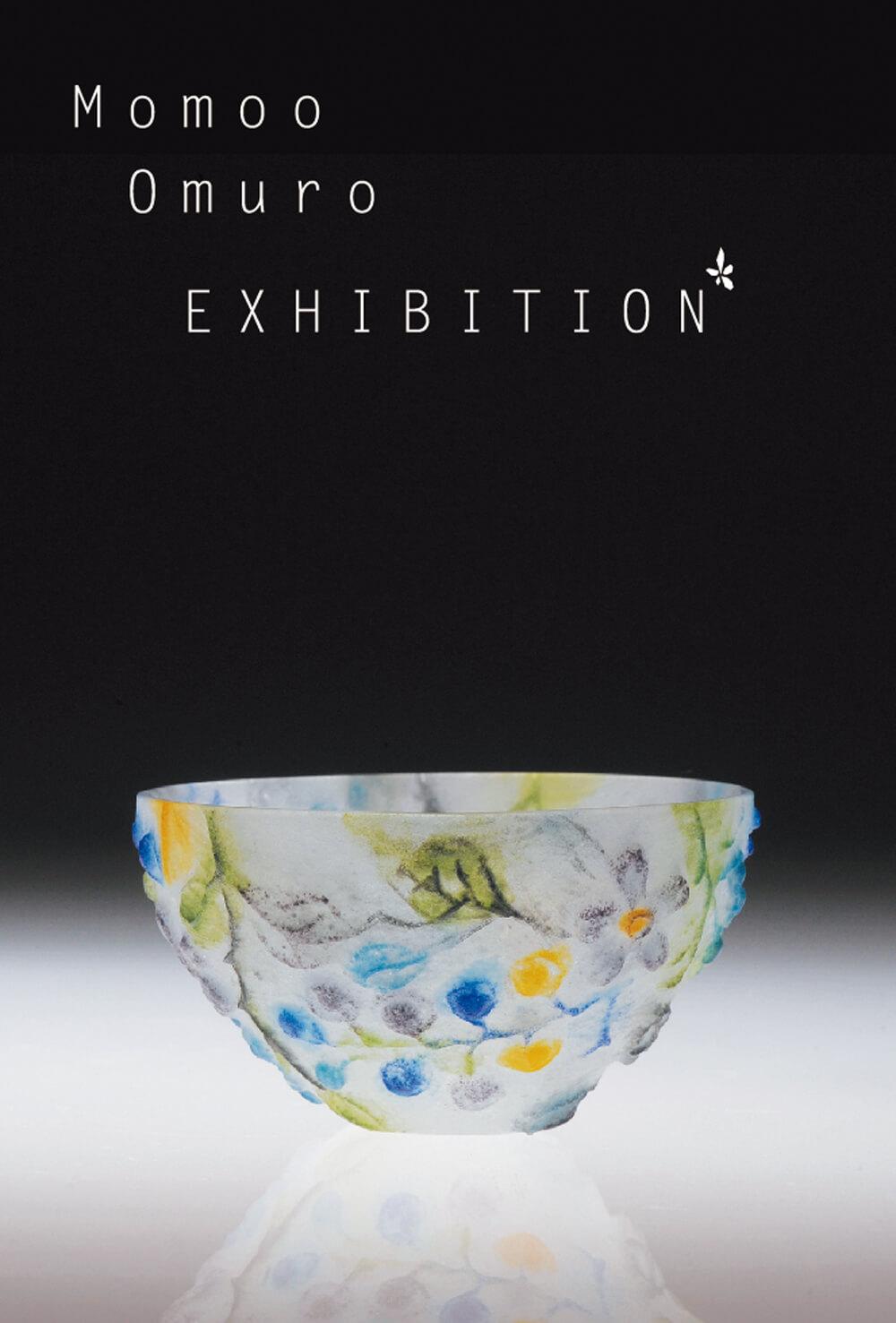 2012年3月30日から開催の「パート・ド・ヴェ-ル 大室 桃生 ガラス展」のDMの画像