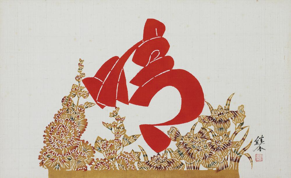 2012年4月28日から開催の「模様と色彩のカリスマ 芹沢 銈介 展」のDM画像