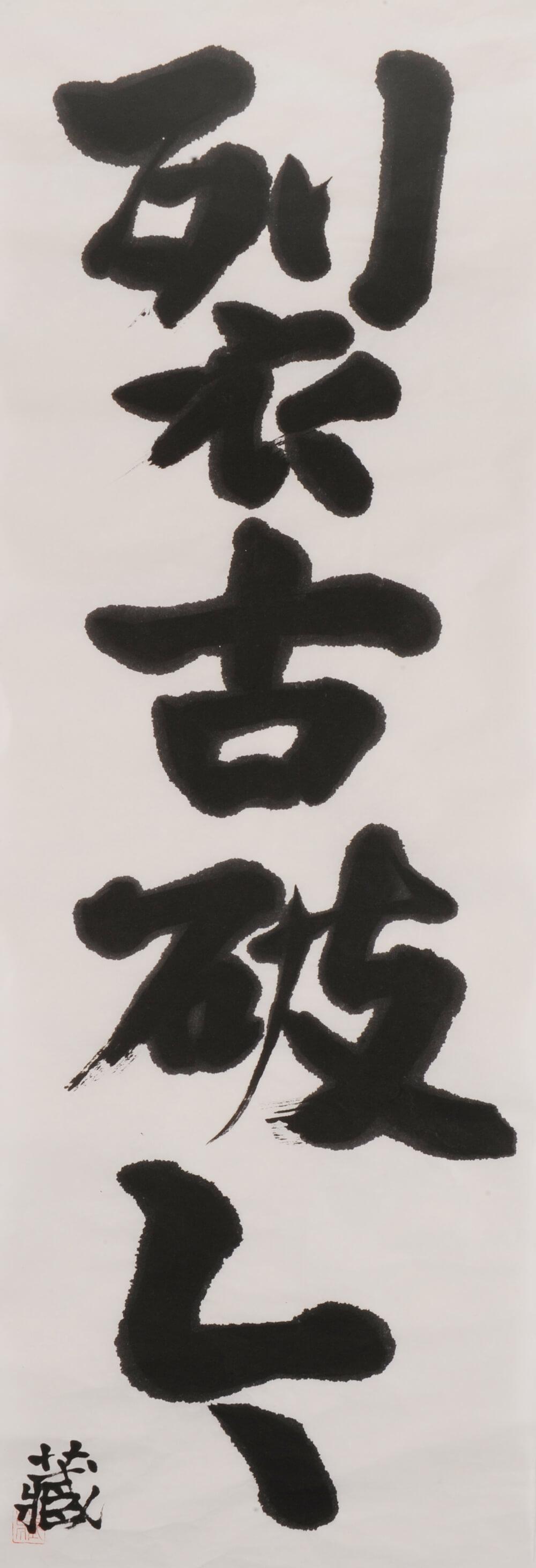 2012年11月9日から開催の「日本工芸の華 双璧 鈴木 藏・芹川 英子 展」の鈴木作品4