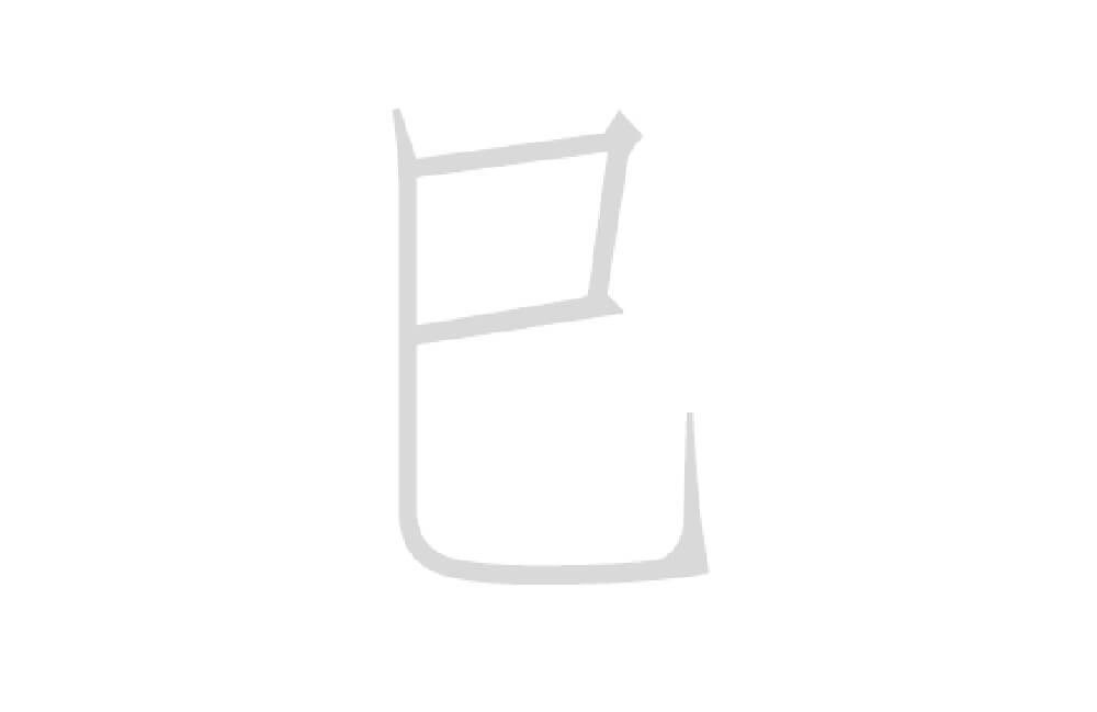2012年12月6日から開催の「内田 鋼一 干支(巳) 展」のイメージ画像