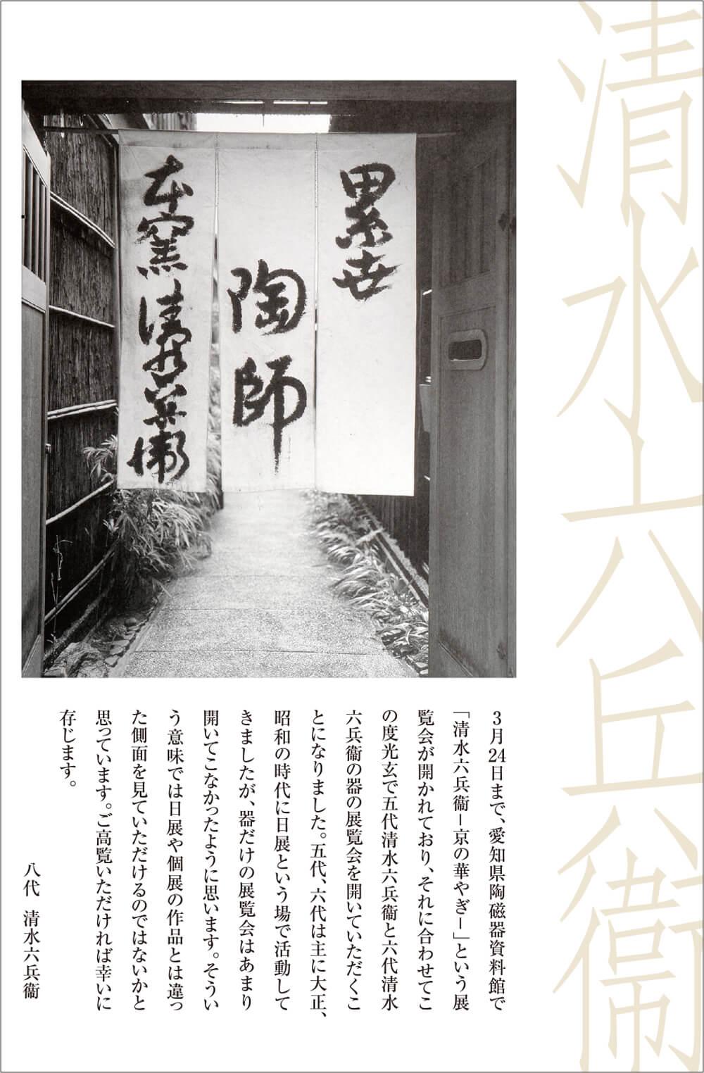 2013年2月15日から開催の「五代・六代 清水 六兵衞 食の器 展」の作品DMの画像
