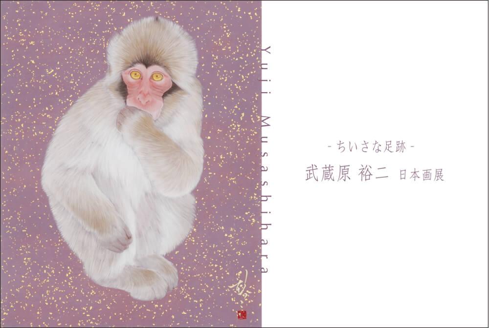 2013年10月4日から開催の「-ちいさな足跡- 武蔵原 裕二 日本画展」の作品DMの画像