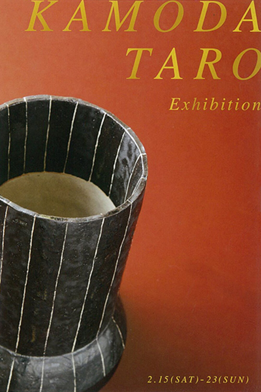 2014年2月15日から開催の「加守田 太郎 陶展」の加守田太郎の作品DMの画像