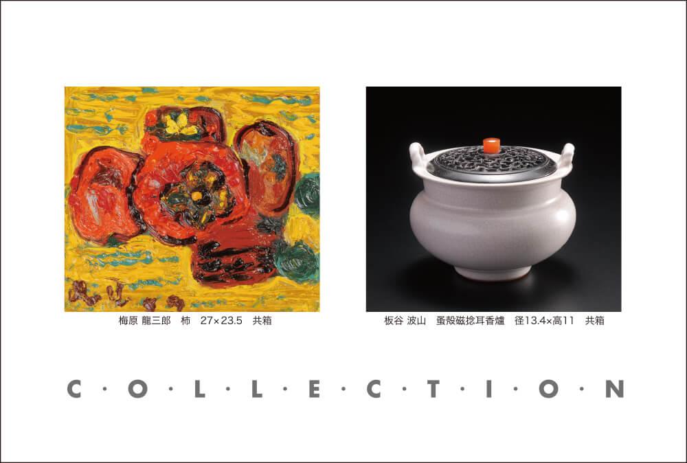 2014年6月21日から開催の「コレクション 絵画・陶芸 秀逸展」の作品DMの画像