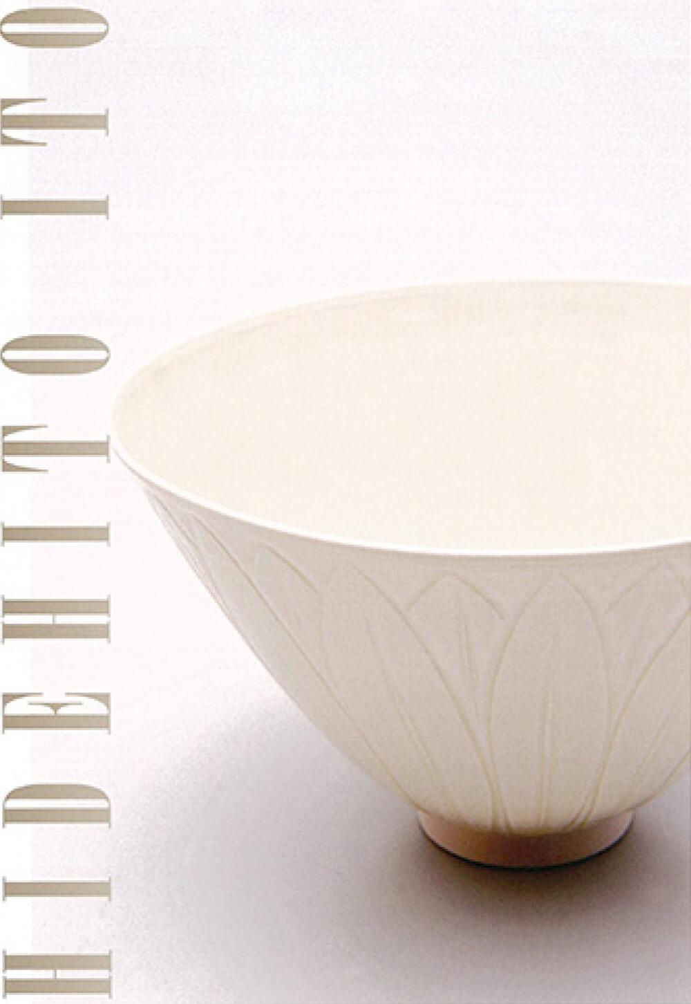 2014年9月13日から開催の「青瓷・白瓷 伊藤 秀人 陶展」のDM画像