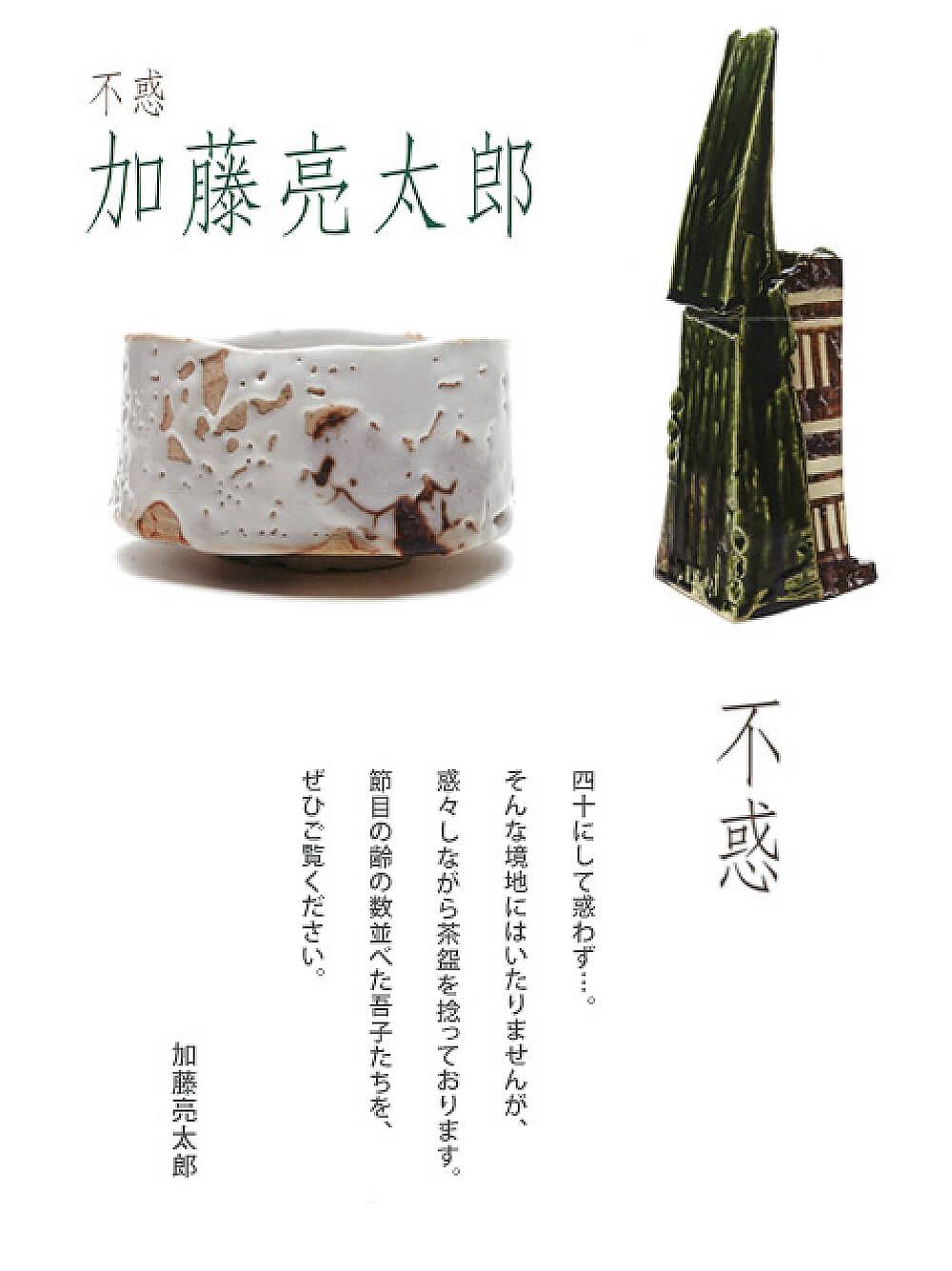 2014年11月8日から開催の「不惑 加藤 亮太郎」の加藤 亮太郎の作品DM画像