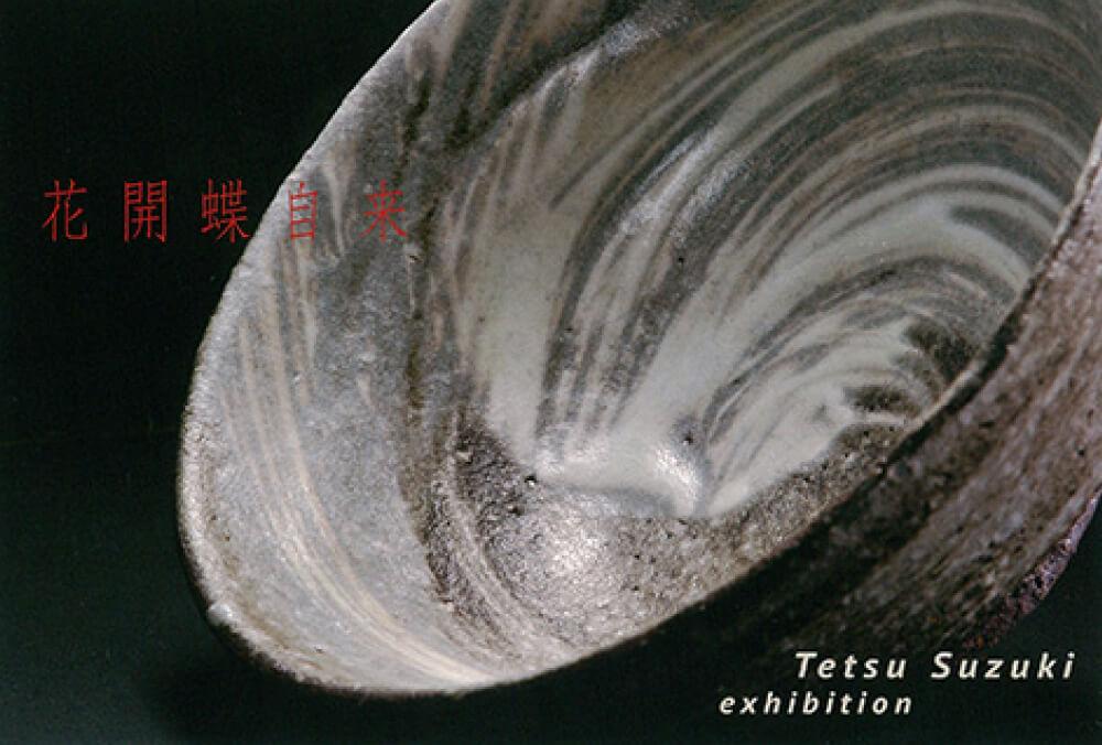 2015年3月14日から開催の「鈴木 徹 花開蝶自来 陶展」のDM画像
