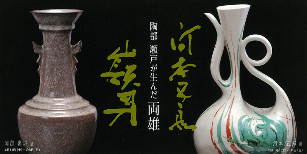 2015年4月11日から開催の「岡部 嶺男・河本 五郎 展」のDM画像