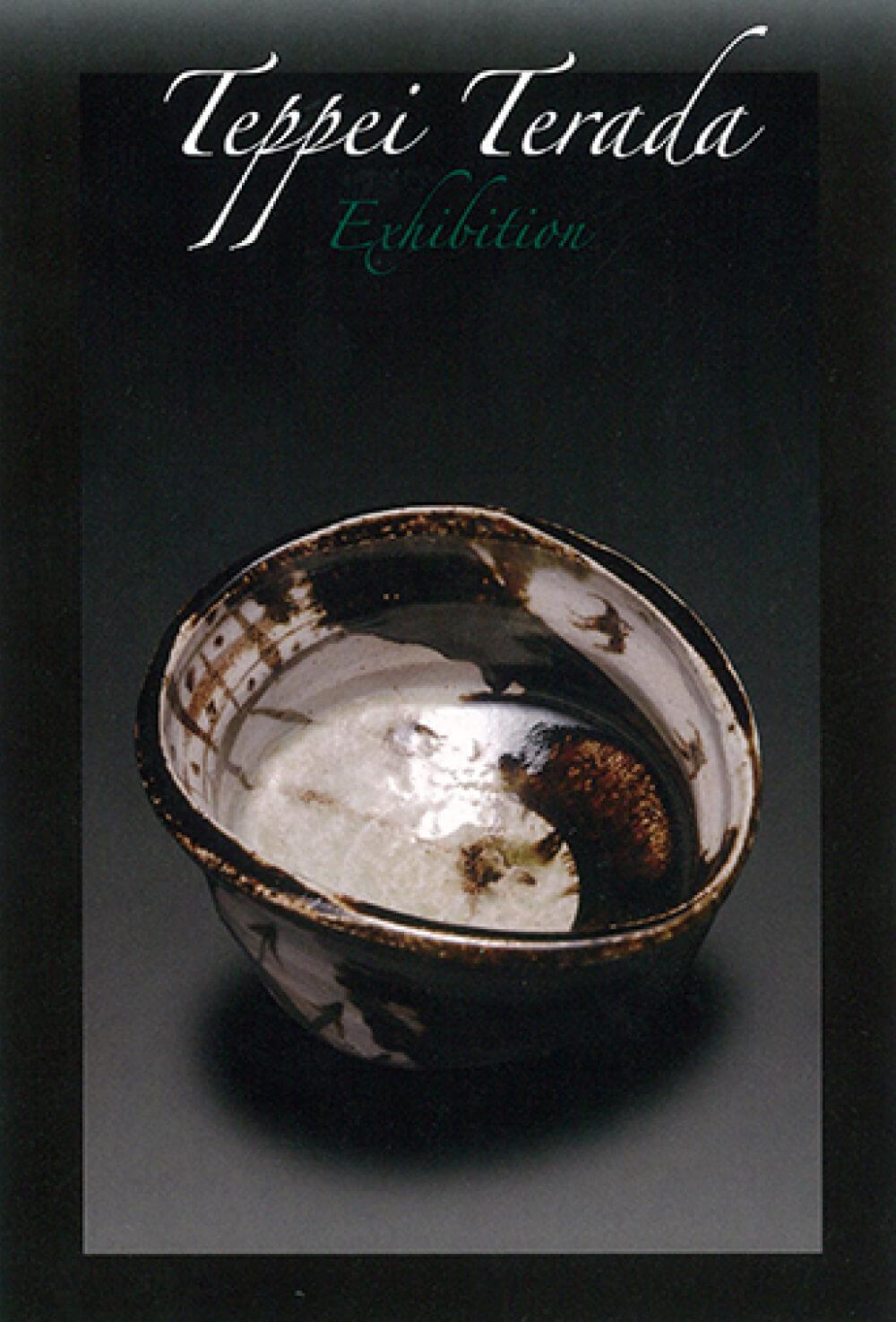 2015年9月12日から開催の「織部の息吹 寺田 鉄平 陶展」のDM画像