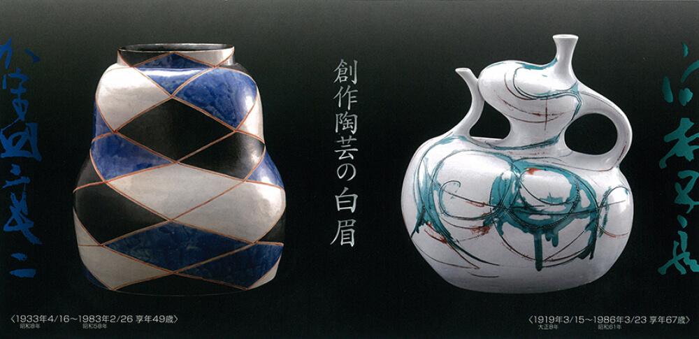 2015年12月5日から開催の「河本 五郎・加守田 章二 展」の河本 五郎・加守田 章二のDM画像
