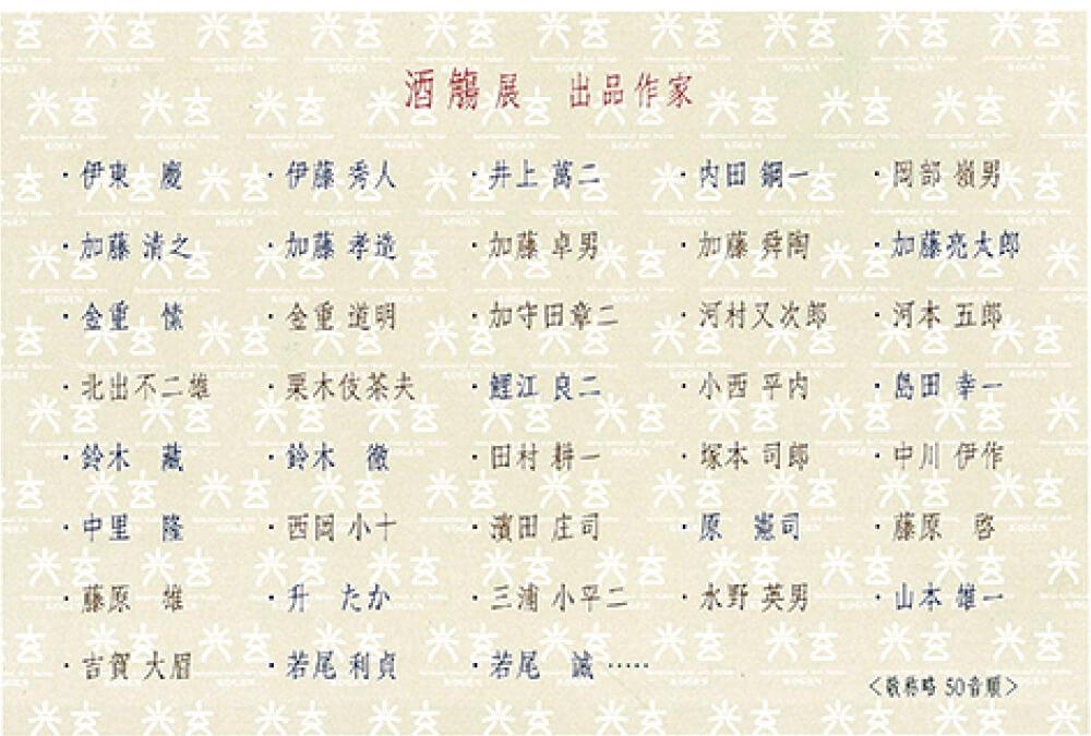 2016年11月26日から開催の「夜宴の彩り 酒觴 展」のDM
