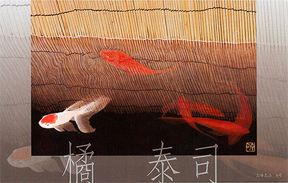 2017年1月14日から開催の「橘 泰司 日本画展」の橘 泰司のDM