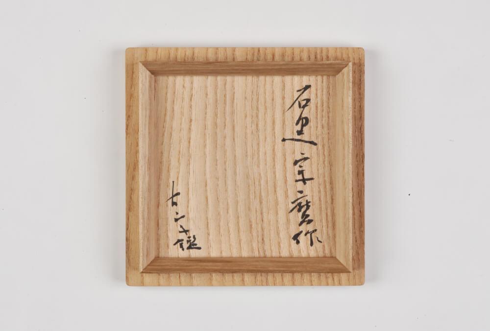 2017年2月11日から開催の「名盌・逸盌 20選展」の作品5
