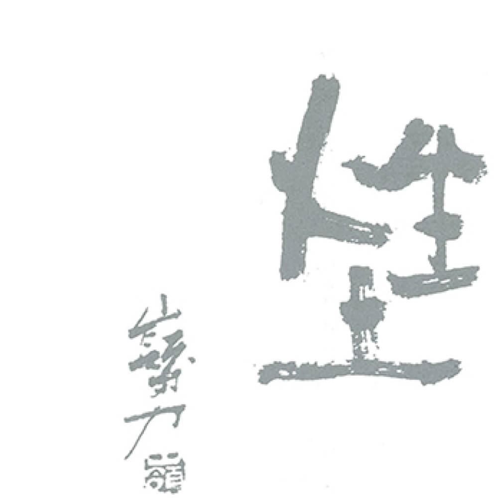 2017年9月16日から開催の「岡部 嶺男 展」の岡部 嶺男の作品2