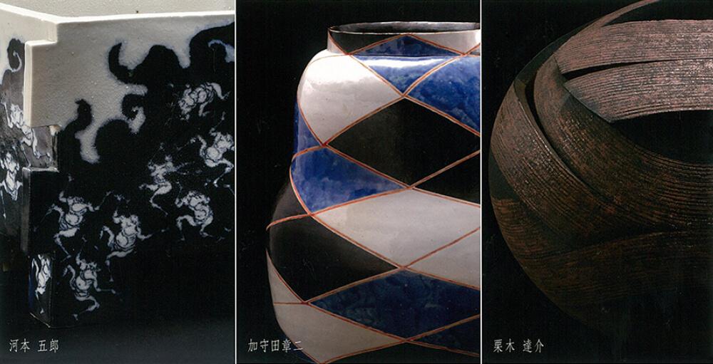 2017年11月25日から開催の「創作に身命を懸けた燦人 河本 五郎・加守田 章二・栗木 達介 展」の作品1