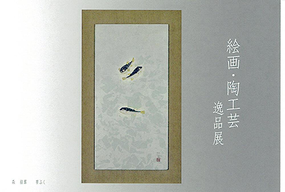 2018年2月10日から開催の「絵画・陶工芸 逸品展」のDM