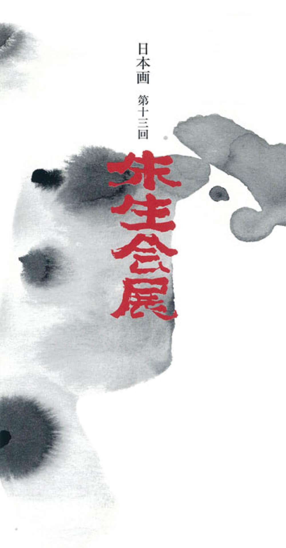 2018年5月19日から開催の「木村光宏と朱生会小品展」のDM