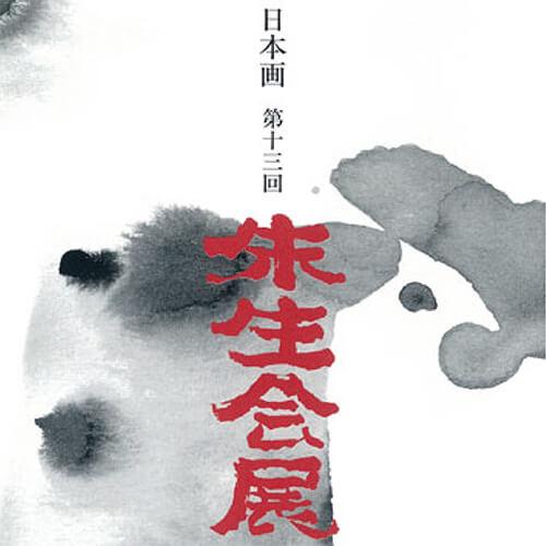 2018年5月19日から開催の「木村光宏と朱生会小品展」のサムネイル画像