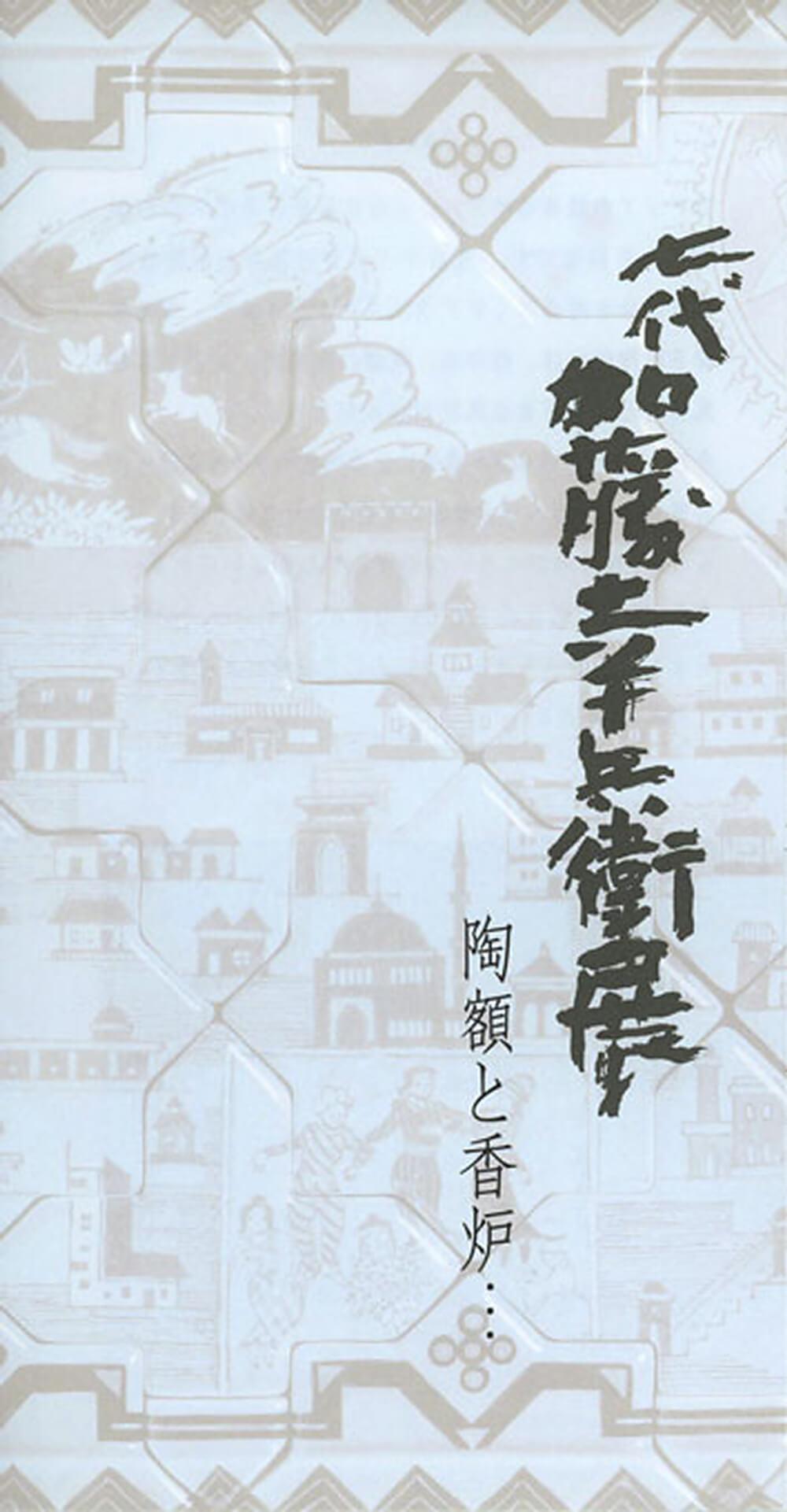 2018年6月23日から開催の「七代 加藤幸兵衛 展 陶額と香炉・・・」のDM
