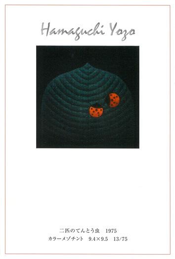 2019年7月6日から開催の「銅版画の燦人 長谷川 潔・浜口 陽三・駒井 哲郎 … 展」のDM