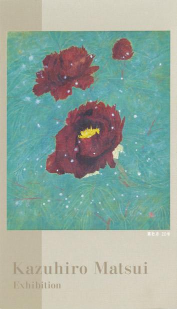 2020年1月17日から開催の「松井 和弘 日本画展」のDM