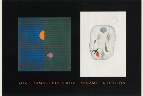 2020年2月14日から開催の「浜口 陽三 & 南 桂子 銅版画展」のDM