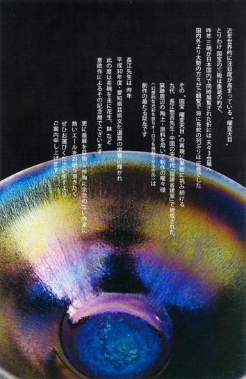 2020年3月21日から開催の「九代 長江 惣吉 展」のDM