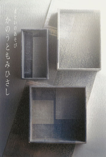 2020年11月6日から開催の「かのうともみひさし 和紙展」のDM