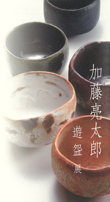 2020年11月20日から開催の「加藤亮太郎 遊盌展」のDM