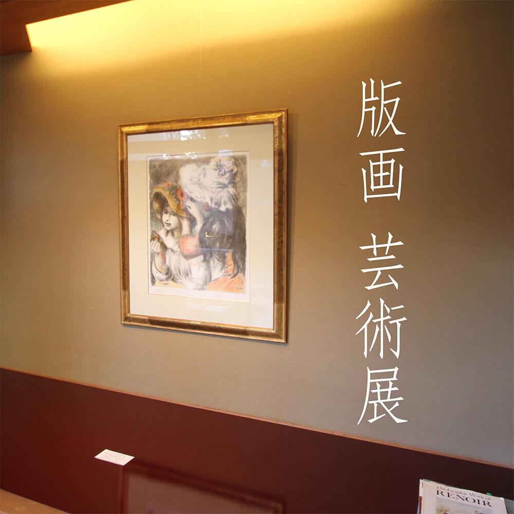 2021年1月15日開催の「新春におくる 版画 芸術展」のサムネイル画像