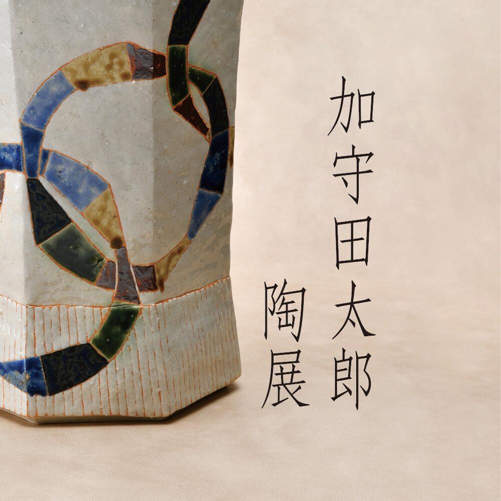 2021年2月19日開催の「加守田 太郎 陶展」のサムネイル画像