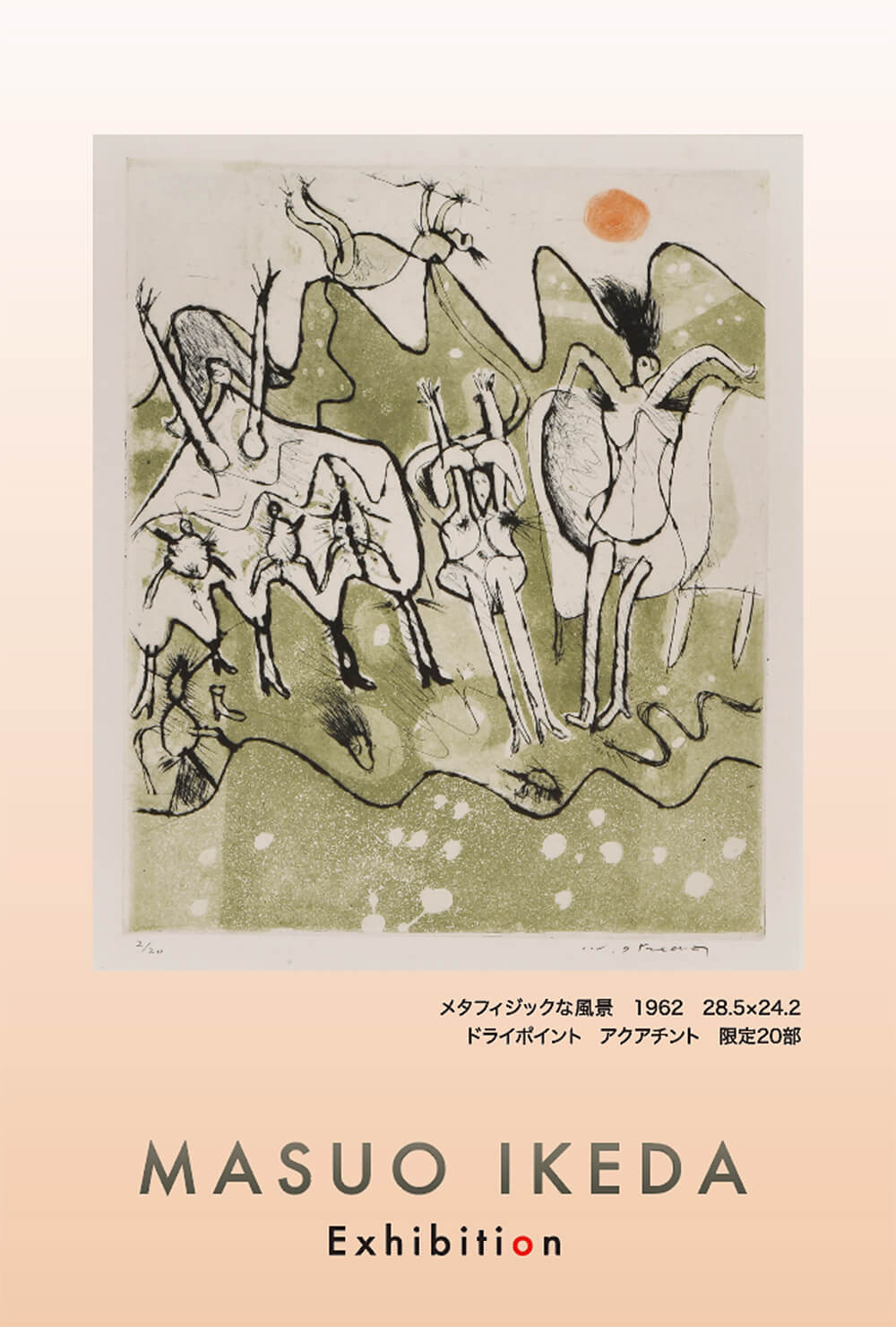 2021年3月19日から開催の「池田 満寿夫 版画展」の池田 満寿夫の作品DMの画像