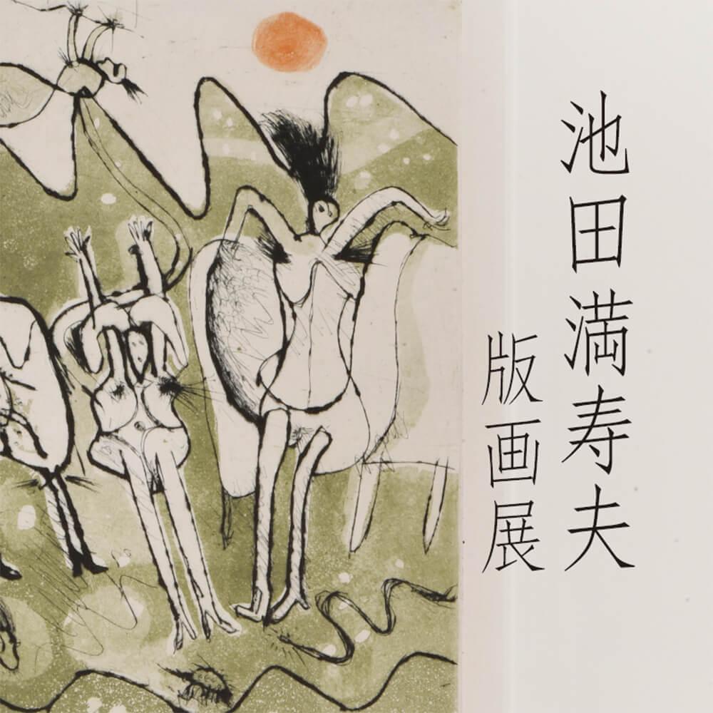 2021年3月19日開催の池田 満寿夫 版画展」のサムネイル画像