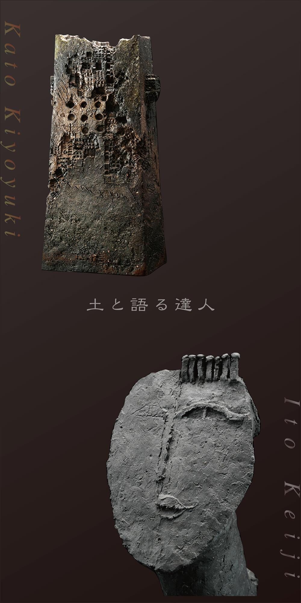 2021年5月14日から開催の「土と語る達人 加藤 清之 & 伊藤 慶二 展」のDM画像