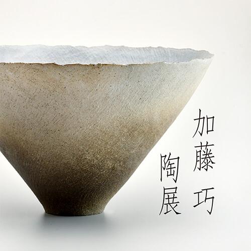 2021年9月10日から開催の「加藤 巧 陶展」のサムネイル画像