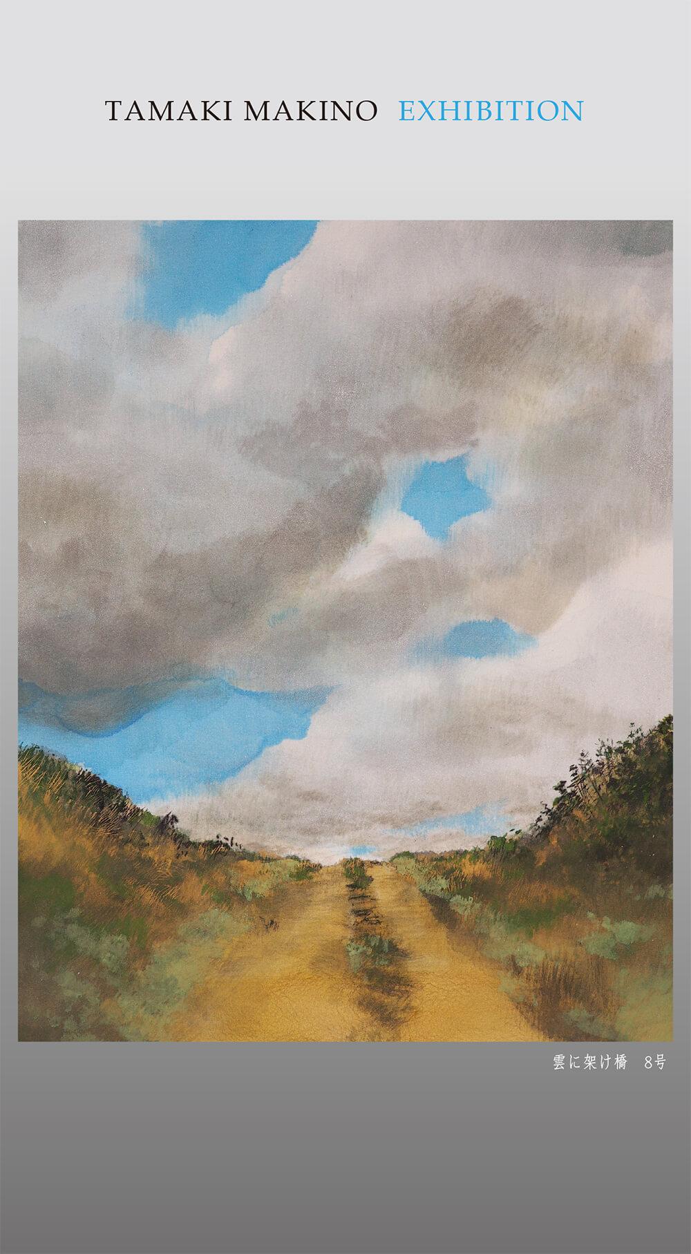 2021年10月22日から開催の「私の庭 牧野 環 日本画展」のdm画像