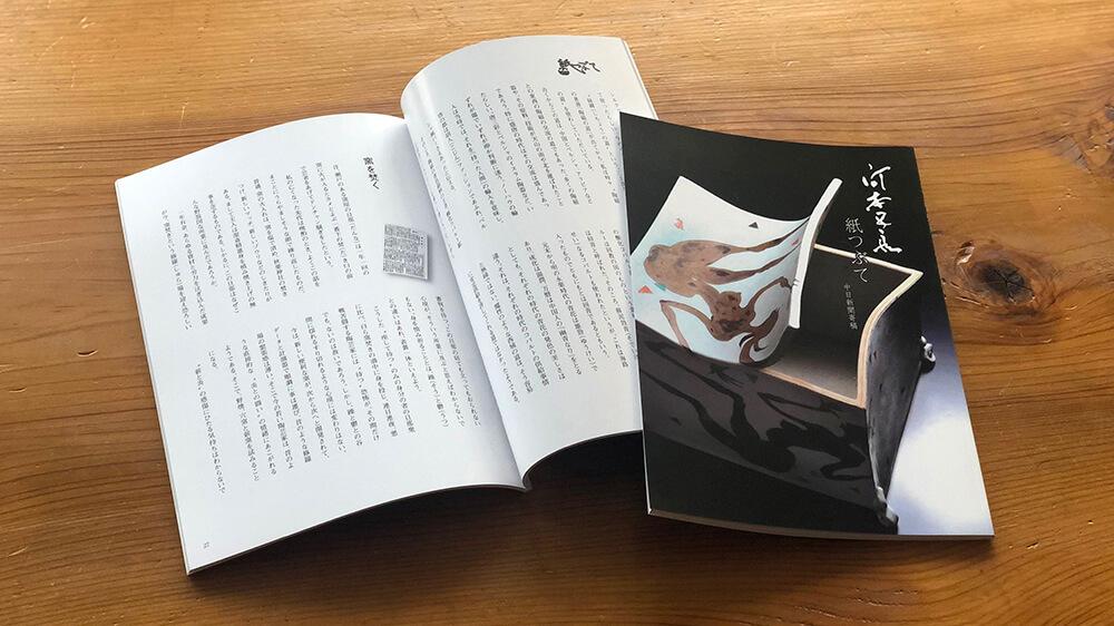 河本五郎先生が中日新聞に寄稿された文をまとめた冊子のカラー写真