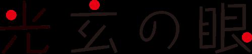 光玄の眼ロゴ