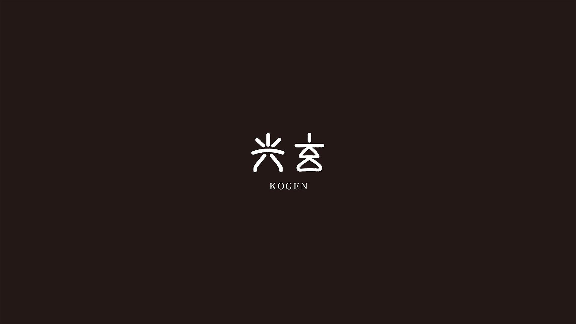 光玄のロゴ